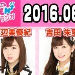 【吉田朱里/渡辺美優紀】NMB48のTEPPENラジオまとめ。次週みるきーラスト。【音源あり】