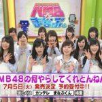 【NMB48】「NMB48の何やらしてくれとんねん!vol.5」DVD発売キタ━(゚∀゚)━!!