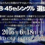 【AKB48 45thシングル選抜総選挙】アップカミングガールズ開票結果65位〜80位。66位・岸野里香、77位・吉田朱里。