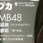 【NMB48】何かと気になるBUBKAw「ドレスのちビキニ」「サヤネントマジョリティー伝説」「俺達の白間美瑠」ww