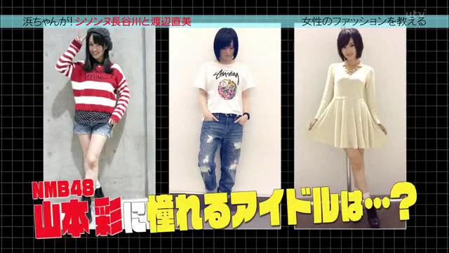 【山本彩】さや姉、久しぶりに(今更?)私服をいじられる…w最近は変わってきたんやで、直美さんw