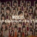 【NMB48】8/26「いつまで山本彩に頼るのか?」発表をうけたメンバーの反応まとめ。