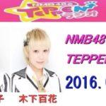 【矢倉楓子/木下百花】ふぅちゃんパーソナリティ、ゲスト百花。NMB48のTEPPENラジオまとめ。百花は優しい!