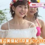 【渡辺美優紀】少しですが、めざましテレビキャプ画像。「僕はいない」メイキングとみるきーコメント。