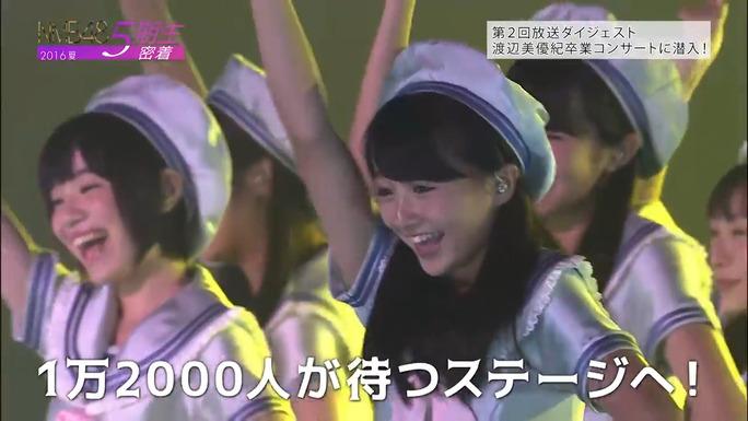 【NMB48】7/31放送、5期生密着 #2 ダイジェスト映像【動画有】