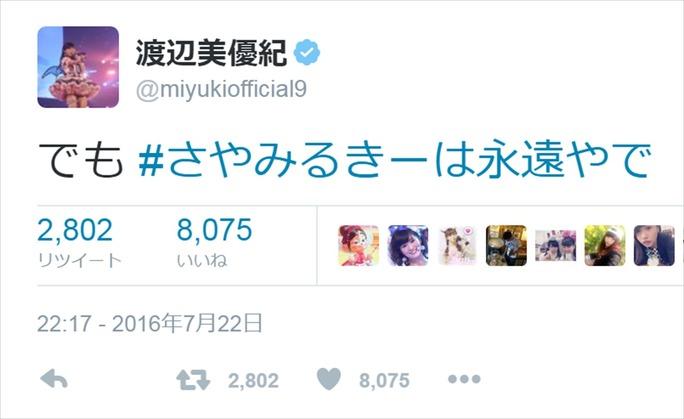 【NMB48】渡辺美優紀ラスト出演Mステ・オフショ投稿まとめ。あやみるきー爆誕!でも #さやみるきーは永遠やで