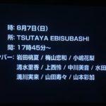 【NMB48】15thシングル「僕はいない」発売記念ミニ握手会!札幌・東京・名古屋・大阪・広島。