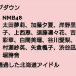 【NMB48】みんわらウィーク「北海道アイドル選抜ドリームチームオーデ決勝」でライブ開催。