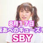 【吉田朱里】アカリン、あべのキューズモール・SBYで女子力イベント単独開催!よっさんやるやんwww