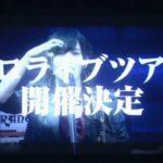 【山本彩】さや姉のソロライブツアー決定!11/2 Zepp名古屋・11/8 Zepp東京・11/14 Zepp札幌・Zeppなんばは11/21・22