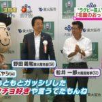 【山本彩/福本愛菜】ラグビーW杯キックオフイベント、す・またん!分キャプ画像。少しです。