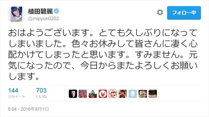 【植田碧麗】みーれ復活キタ━(゚∀゚)━!!よかったー( ;∀;)