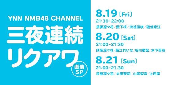 【NMB48】「三夜連続リクアワ直前SP」はYNN・ニコ生・Showroomで同時配信。