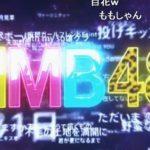 【NMB48】NMB48リクエストアワーセットリストベスト235 2016 最終公演ニコ生キャプ。【随時更新】