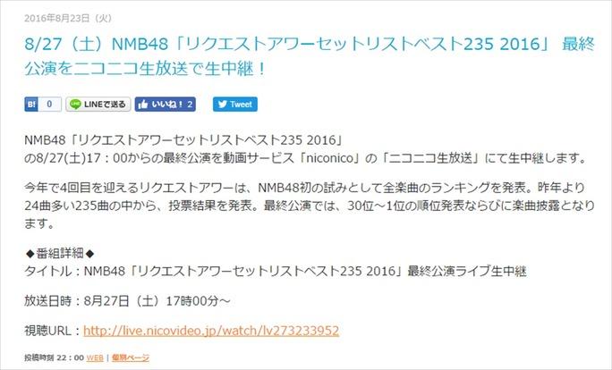【NMB48】リクエストアワーセットリストベスト235 2016最終公演ライブ生中継 !【ニコ生】
