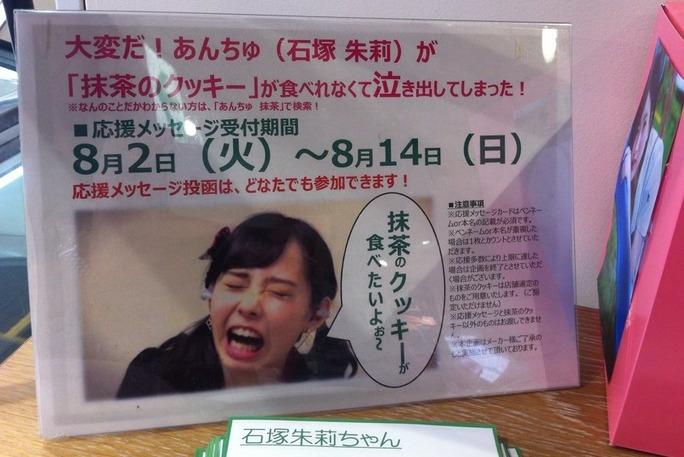 【石塚朱莉】TSUTAYA戎橋で「あんちゅに抹茶のクッキープレゼントしよう」イベント発生www