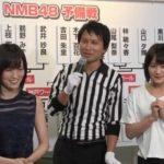 【NMB48】じゃんけん大会予備戦、注目の山本彩vs城恵理子はジョー勝利、そのままDブロック決勝へ。