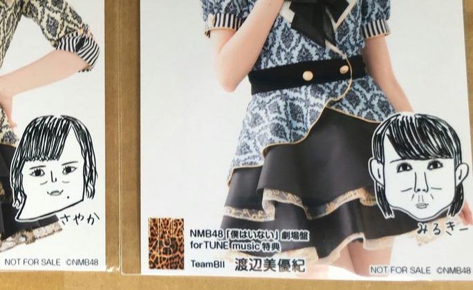 【NMB48】「僕はいない」劇序盤特典の生写真に美瑠画伯の似顔絵wおもしろいw