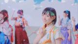 【太田夢莉/渋谷凪咲】フューチャーガールズ「岸が見える海から」MV Short ver.【動画有】