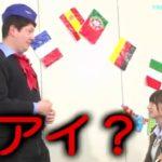 【谷川愛梨/上枝恵美加/太田夢莉】YNN NMB48チャンネル・谷枝イングリッシュ ♯6キャプ画像。面白くて勉強になりますwww