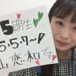 【梅山恋和】Showroom「NMB48生配信 826神戸・次にあの景色を見るのは誰だ!?」ココナ編。