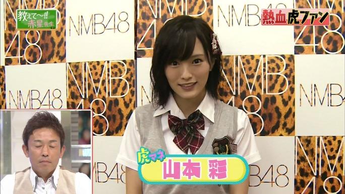 【山本彩】さや姉出演:虎バンキャプ。今週はVTRで少しだけ。