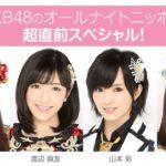 【山本彩】さや姉24日深夜のAKB48のANN出演キタ━(゚∀゚)━…ってハード過ぎない??