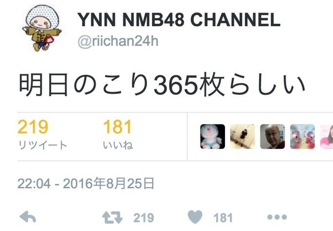 【NMB48】26日のチケット残、365枚。この数字に縁を感じるw行けるか!?