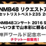 【NMB48】リクアワ順位、コレがまだ発表されていない60曲。最終日はどうなる?