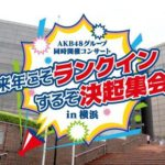 【NMB48】同時開催コン「来年こそランクインするぞ決起集会~ in 横浜」現地レポまとめ【随時更新】