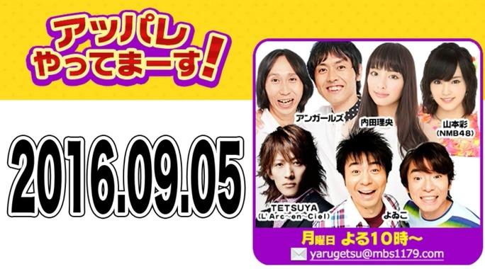 【山本彩】さや姉出演『アッパレ!やってまーす』9/5でやんす。tetsuyaさんがやってくれたら夢ある姉〜w