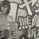【山本彩】さや姉、月刊ヤンマガ表紙&巻頭グラビアキタ━(゚∀゚)━!(10月20日発売号)