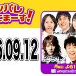 【山本彩】さや姉出演9/12アッパレやってまーす!まとめ。ゴッソ山本とタマトーーク!そしてむきんぽがヒドイw