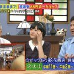 【須藤凜々花】りりぽん出演大阪ほんわかテレビキャプ。自撮りのおばあさんおもろいなw