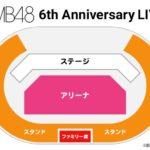 【NMB48】6周年AnniversaryLIVE、ステージ構成が発表。コレは問題改善の方向ではないでしょうか。