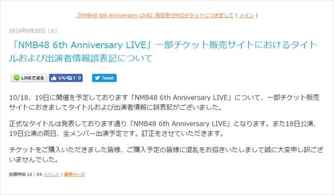【NMB48】6周年LIVEについて運営から発表。予定通り両日ともAnniversaryLIVEとの事。よかった。