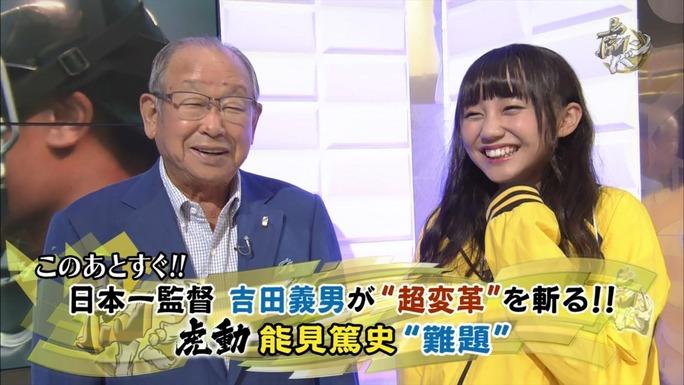【薮下柊】虎マネNMB48しゅうちゃんに吉田義男さんもニコニコな虎バンw