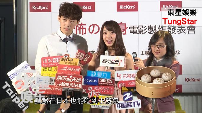【藤江れいな】れいにゃん台湾で映画のキャンペーン。マイクの看板デカイわwww【動画有】