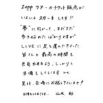 【山本彩】さや姉のZeppツアー、チケット先行予約開始!