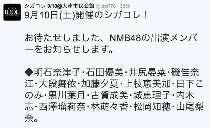 【NMB48】9月10日のシガコレ!出演メンバー発表!
