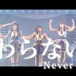 【NMB48】ファン作成 6th Anniversary煽り動画がめっちゃかっこいいw