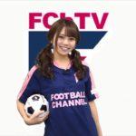 【磯佳奈江】いそちゃんのFchan TVが公開!ライセンス井本さんとガッツリサッカートークw