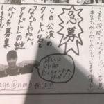 【NMB48】研究生公演のタイトルと「なんでやねんアイドル」の謎掛け募集中でーす。