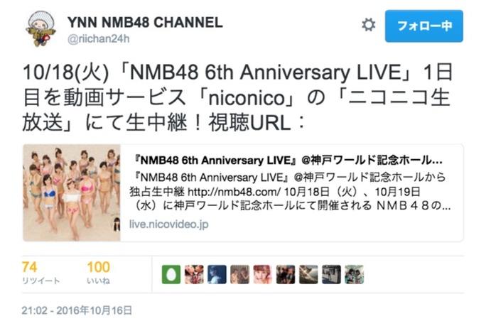 【NMB48】やったぜYNN!「NMB48 6th Anniversary LIVE」初日ニコ生中継キタ━(゚∀゚)━!