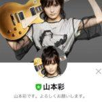 【山本彩】さや姉LINE公式アカウント開設!?アーティスト枠に出てきたーwww