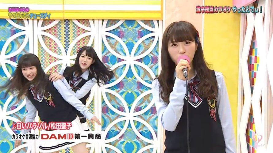【渋谷凪咲/植村梓/川上千尋】NMB48のやったんでぃチューズディ♯28。カップ麺喰ってるだけで可愛いwww