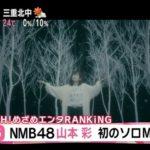 【山本彩】さや姉ソロMV「雪恋」がめざましテレビでちょこっと紹介。