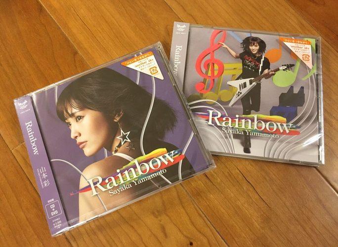 【山本彩】さや姉からLINEキタw10/19からdヒッツで『Rainbow』独占先行配信開始!