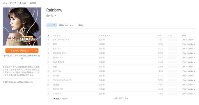 【山本彩】さや姉のRainbowがiTunesstoreで全曲試聴できますよー。