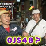 OJS48・中谷満男さん、かんさい情報ネットten.街かどトレジャーで偶然インタビューを受けるww